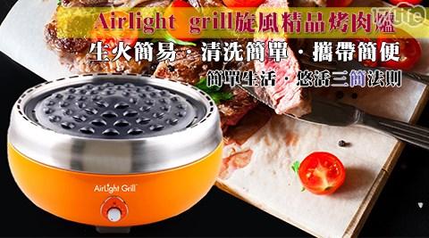 Airlight grill/旋風精品烤肉爐/烤肉爐/烤肉/BBQ/中秋/露營/野營/野炊/碳火