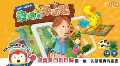 只要1,180元(含運)即可享有原價1,280元【奧帕童話】農場的亞柏鴨AR智能學習盒 1入/組