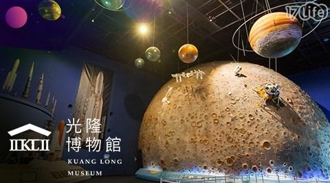 光隆博物館/光隆/花蓮/暑假/博物館/科學/海邊/恐龍/太空/七星潭/親子/diy/一日遊