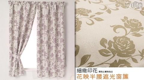 巴芙洛/花映/半腰/遮光/窗簾
