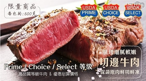 超大包便宜美味NG牛排(500公克±10%/包)