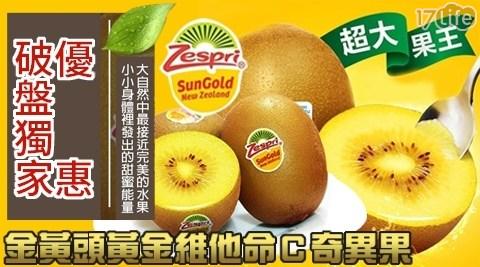 產地直送!【紐西蘭Zespri】GoldSun金圓頭黃金奇異果(大顆)