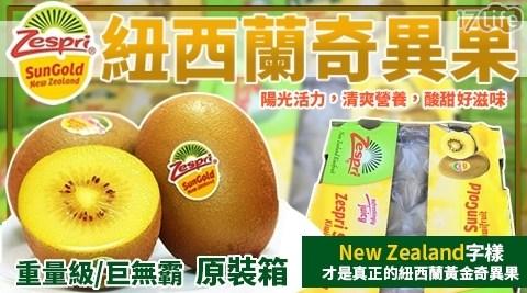 紐西蘭/Zespri/GoldSun/金圓頭/黃金奇異果/奇異果/原裝箱/水果/大顆/進口/黃金