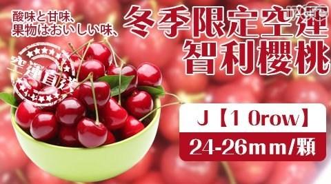 水果/鐵/櫻桃/女性/氣色/限定/空運/智利/J級/10Row/禮盒裝/贈禮/伴手禮