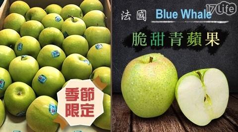 水果/進口/鐵/多酚/輕食/沙拉/優格/法國/Blue Whale/青蘋果/季節限定