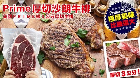 重量級美國比臉大厚切沙朗牛排(450g±10%/片)