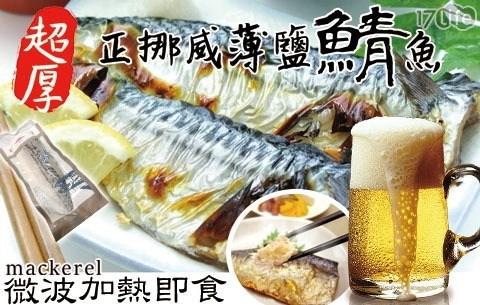 超夯!加熱即食3XL超大薄鹽鮮嫩挪威鯖魚