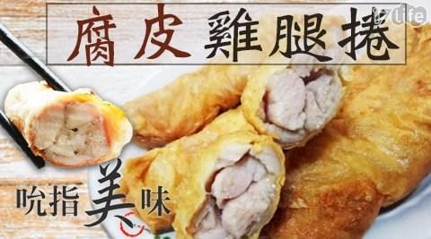 超人氣!香脆黃金腐皮多汁雞腿捲(5入/包)