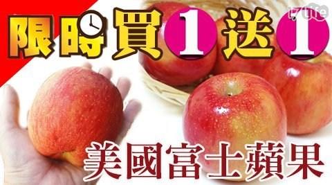 水果/進口/鐵/多酚/輕食/沙拉/優格/美國/富士/季節限定/果之蔬/買一送一/蘋果/apple