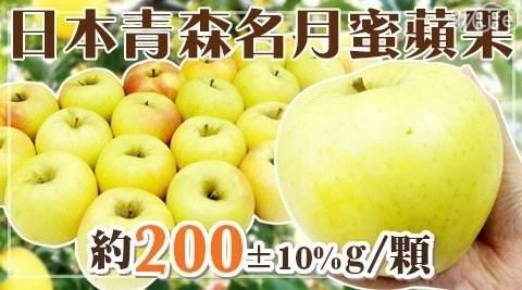 水果/日本/進口/腸胃/消化/青森/無蠟/名月/蜜蘋果/伴手禮/贈禮
