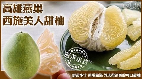 水果/維他命C/文旦/柚子/甜柚/高雄/在地/台灣/產地/燕巢/西施/美人