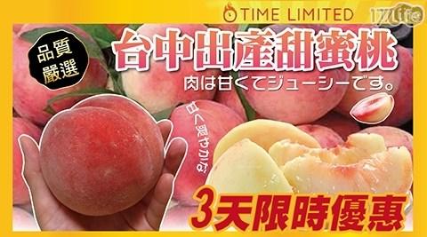 嚴選台中水蜜桃外型紅豔討喜,果肉吃起來香甜可口、Q彈多汁,不同時期品嚐就會有不同風味!