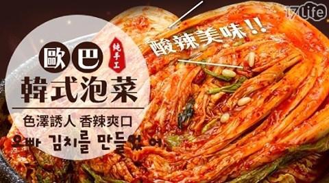 【天然益生菌】歐巴純手工韓式泡菜(600g±10%/盒)