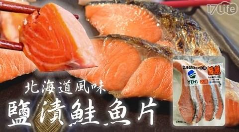 北海道風味日式鹽漬鮭魚