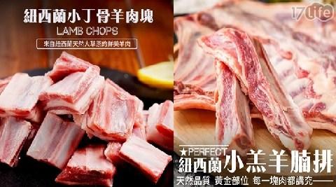 紐西蘭/進口/小羔/羊腩排/小丁骨/羊肉塊/生鮮/燒烤/BBQ/燉煮/鍋物/肉品/買一送一/1212/雙12