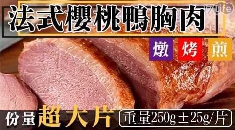 超人氣!法式櫻桃鴨胸肉(250g±25g/片)