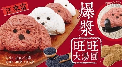 甜點/點心/下午茶/甜湯/冬至/湯圓/紅豆/薑汁/元寶/麻糬/手工造型/芝麻/花生/芝蔴/元宵