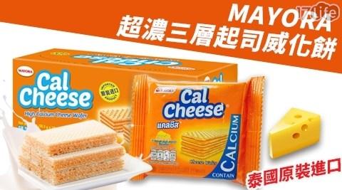 紅遍整個東南亞的CAL CHEESE熱騰騰上市,進口超夯零食連線零時差!三層起司夾心配上外層酥脆餅乾!真的~好好吃