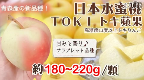 【17life獨家優惠】季節限定!來自日本青森土岐的水蜜桃蘋果,甜度高達13度,產地空運新鮮直送!
