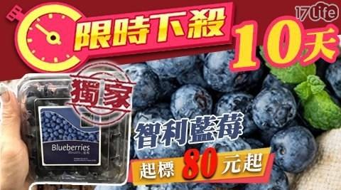 平均最低只要 80 元起 (含運) 即可享有(A)秒殺破盤!智利空運新鮮藍莓 5盒/組(B)秒殺破盤!智利空運新鮮藍莓 10盒/組(C)秒殺破盤!智利空運新鮮藍莓 15盒/組(D)秒殺破盤!智利空運新鮮藍莓 20盒/組(E)秒殺破盤!智利空運新鮮藍莓 25盒/組
