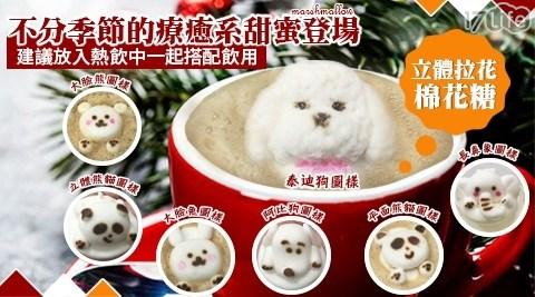 咖啡拉花DIY!超療漂浮動物造型棉花糖二款(平面)任選