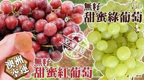 水果/花青素/進口/棉花糖/澳洲/空運/紅/綠/葡萄/無籽/季節/限定/產季/沙拉/果汁