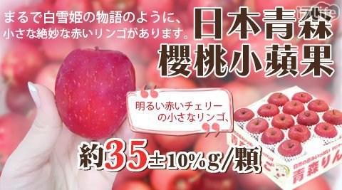 水果/進口/果汁/消化/日本/青森/櫻桃小蘋果/無蠟/無腊/季節限定