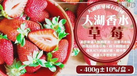 水果/台灣/頂級/在地/草莓/大湖/香水/冬季/限定/下午茶/點心/苗栗
