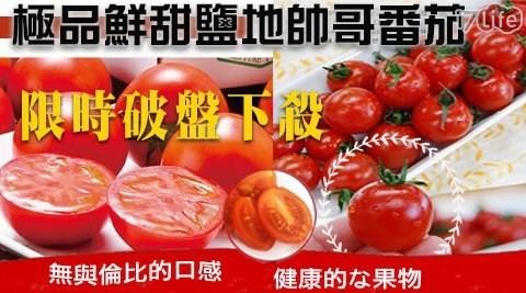 水果/高纖/腸胃/消化/台南/在地/台灣/鹽地/帥哥/番茄/蕃茄