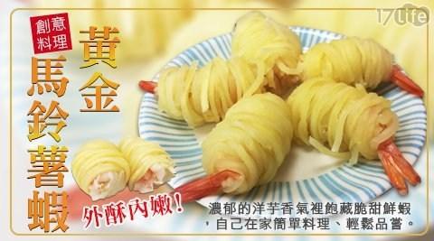 黃金芋泥馬鈴薯蝦