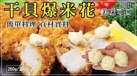 黃金香酥干貝爆米花/小點/宵夜/居酒屋/日式/炸物/下酒菜