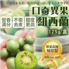紐西蘭迷你baby kiwi一口吃寶貝奇異果
