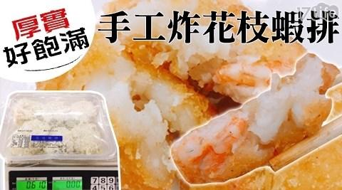 花枝漿/海鮮/蝦仁/手工鮮蝦花枝排/日本料理/天婦羅/日式/炸物