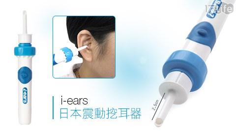 平均每支最低只要238元起(2支免運)即可購得【i-ears】日本震動電動挖耳器1支/2支/3支/4支。