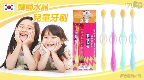 平均每入最低只要13元起(含運)即可享有韓國水晶兒童牙刷12入/24入/36入,顏色隨機出貨。