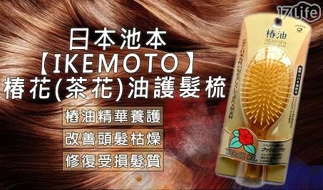 女人我最大激推/日本/IKEMOTO/池本椿花油順髮梳/順髮梳/梳子/椿花油/梳