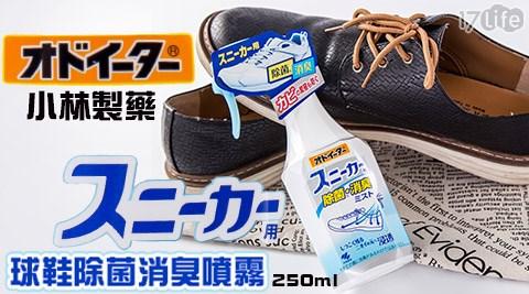 平均每瓶最低只要225元起(含運)即可享有【小林製藥】球鞋除菌消臭噴霧1瓶/2瓶/4瓶(250ml/瓶)。