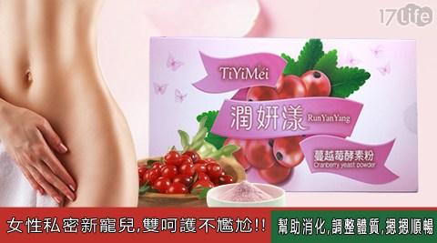 【蒂伊美】綜合蔬果蔓越莓酵素粉