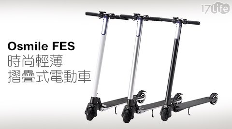 Osmile/FES/時尚/輕薄/摺疊式/電動車