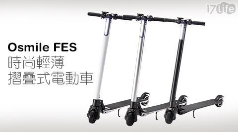 Osmile FES 時尚輕薄摺疊式電動車(微笑)