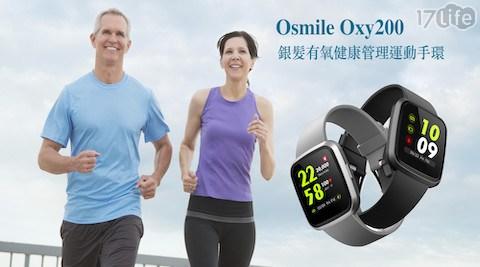運動手環/運動/手環/Osmile/銀髮/有氧/健康管理/健康/Osmile銀髮有氧健康管理運動手環/心率/睡眠/智慧手環