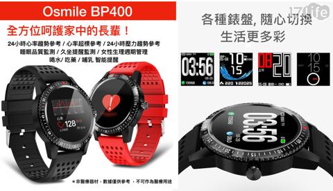 智慧穿戴/osmile/bp400/運動手環/健康手環/智能手環/智慧手環/藍牙手錶/智慧手錶/小米手環