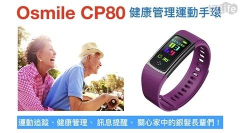 osmile/cp80/健康手環/銀髮族/智慧手環/智慧手錶/智能手錶