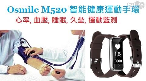 Osmile M520 智能運動健康手環
