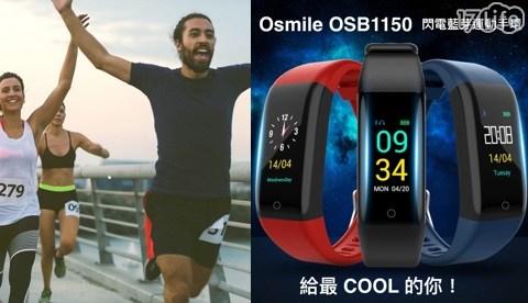 Osmile/OSB1150/藍牙手錶/藍牙手環/智慧手環/智能手環/小米手環/運動手環