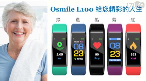Osmile/L100/銀髮族健康管理運動手環/健康管理運動手環/運動手環/手環