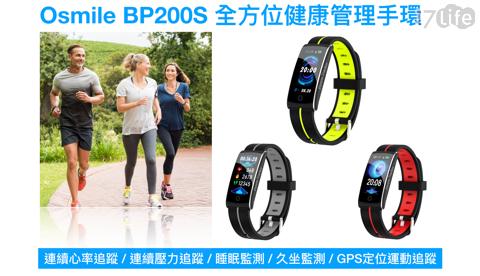 BP200S/Osmile/健康管理/智能手環/智慧手環/藍牙手錶/藍芽手環/運動手環/小米手環