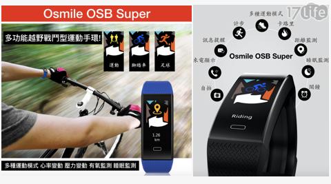 Osmile/多功能越野戰鬥型運動手環/運動手環/手環