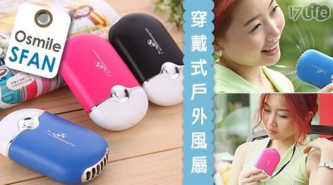 風扇/USB/電風扇/手持