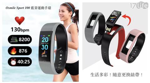 osmile/微笑/Sport 100/藍牙手環/運動手環/藍牙手錶/智慧穿戴/智能穿戴